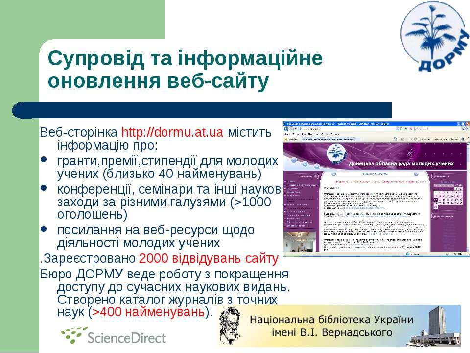 Супровід та інформаційне оновлення веб-сайту Веб-сторінка http://dormu.at.ua ...