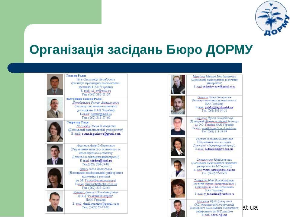 Організація засідань Бюро ДОРМУ http://dormu.at.ua
