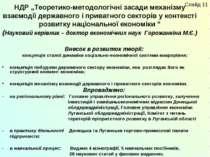 """НДР """"Теоретико-методологічні засади механізму взаємодії державного і приватно..."""