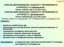 СПОСІБ ВИРОБНИЦТВА ПАШТЕТУ ПЕЧІНКОВОГО КУРЯЧОГО «Сніданковий» Патент №65411 в...