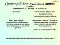 Пристрій для лущення зерна Автори: Поперечний А.М., Жданов І.В., Павлов В.І. ...