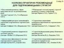 НАУКОВО-ПРАКТИЧНІ РЕКОМЕНДАЦІЇ ДЛЯ ПІДПРИЄМНИЦЬКИХ СТРУКТУР Слайд 25
