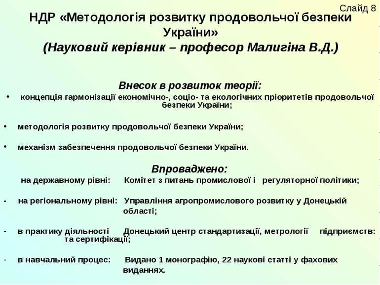 НДР «Методологія розвитку продовольчої безпеки України» (Науковий керівник – ...