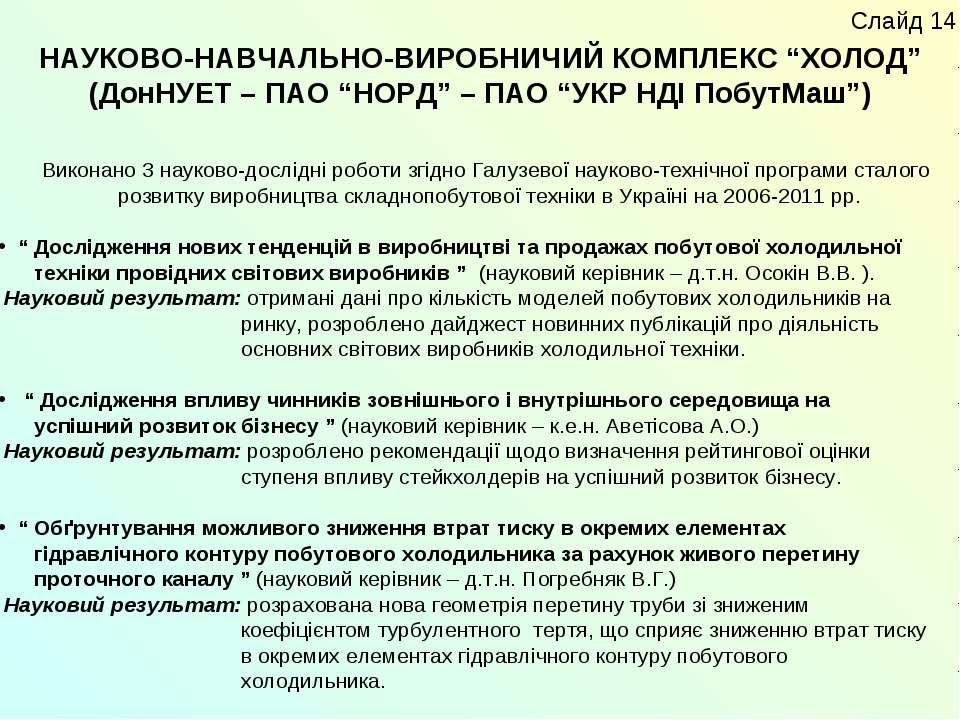 """НАУКОВО-НАВЧАЛЬНО-ВИРОБНИЧИЙ КОМПЛЕКС """"ХОЛОД"""" (ДонНУЕТ – ПАО """"НОРД"""" – ПАО """"УК..."""