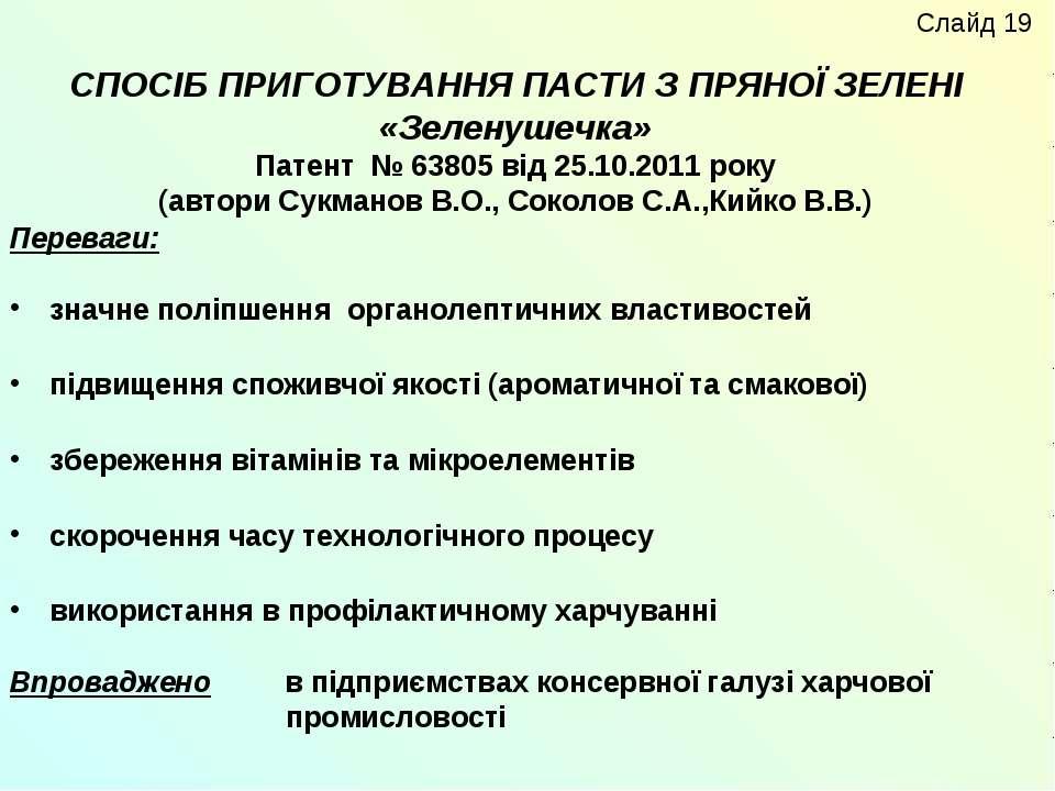 СПОСІБ ПРИГОТУВАННЯ ПАСТИ З ПРЯНОЇ ЗЕЛЕНІ «Зеленушечка» Патент № 63805 від 25...
