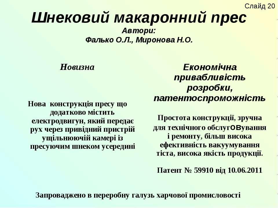 Шнековий макаронний прес Автори: Фалько О.Л., Миронова Н.О. Слайд 20