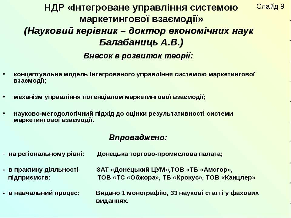 НДР «Інтегроване управління системою маркетингової взаємодії» (Науковий керів...