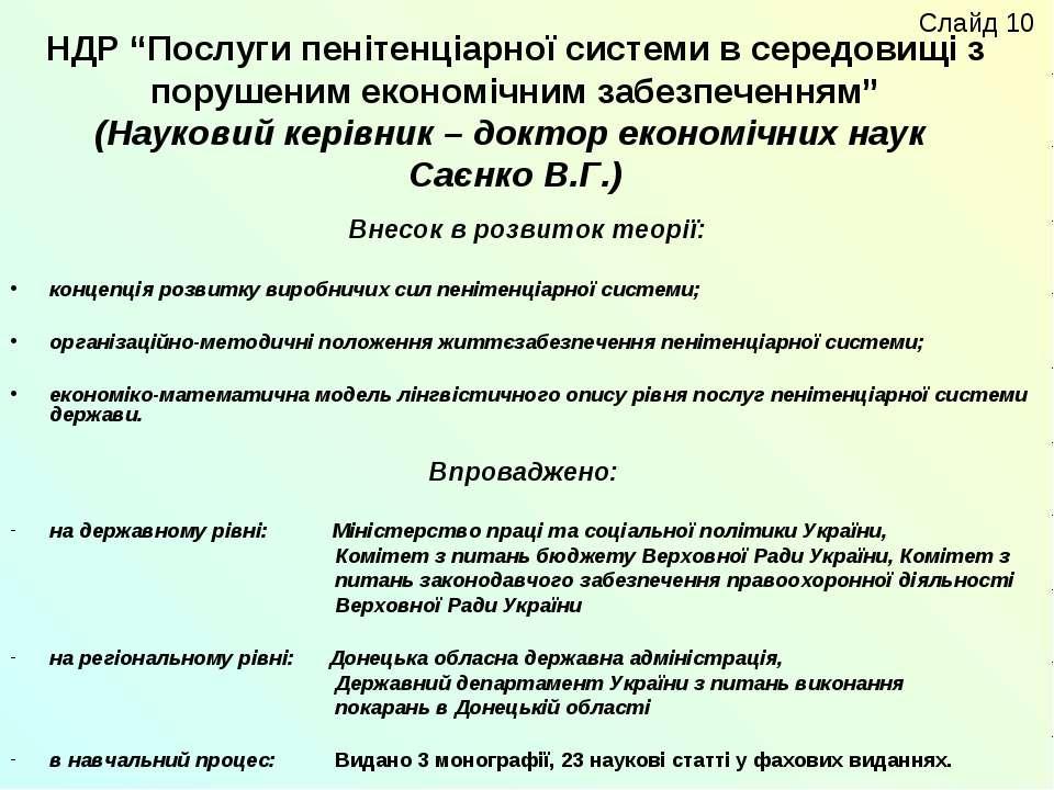 """НДР """"Послуги пенітенціарної системи в середовищі з порушеним економічним забе..."""