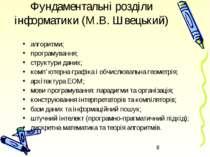 Фундаментальні розділи інформатики (М.В.Швецький) алгоритми; програмування; ...
