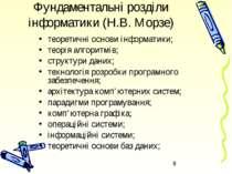 Фундаментальні розділи інформатики (Н.В.Морзе) теоретичні основи інформатики...