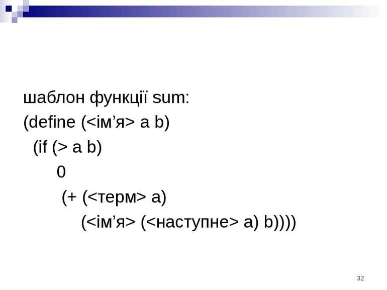 шаблон функції sum: (define ( a b) (if (> a b) 0 (+ ( a) ( ( a) b))))