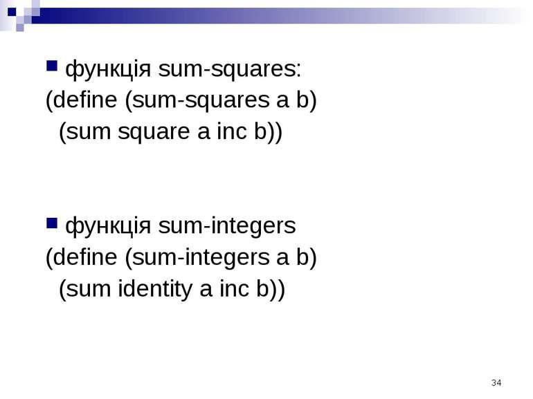функція sum-squares: (define (sum-squares a b) (sum square a inc b)) функція ...