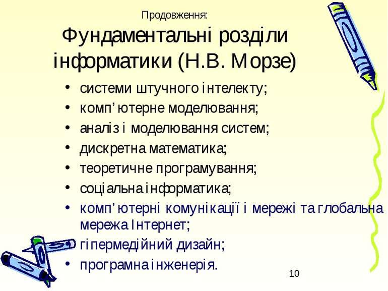 Продовження: Фундаментальні розділи інформатики (Н.В.Морзе) системи штучного...