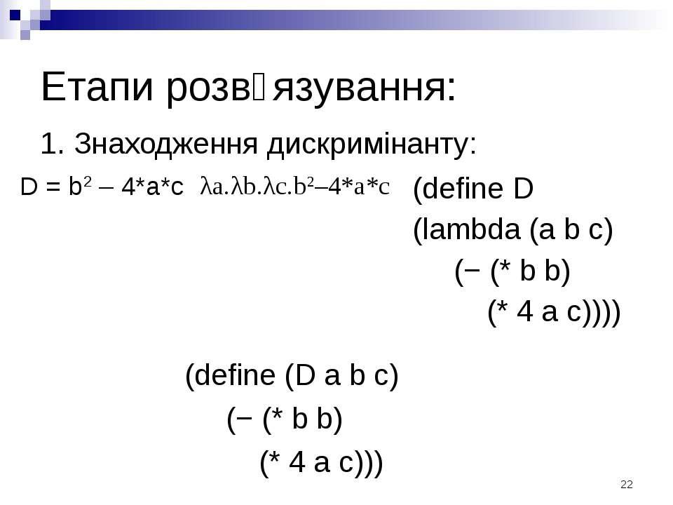 Етапи розв᾽язування: 1. Знаходження дискримінанту: (define (D a b c) (− (* b ...