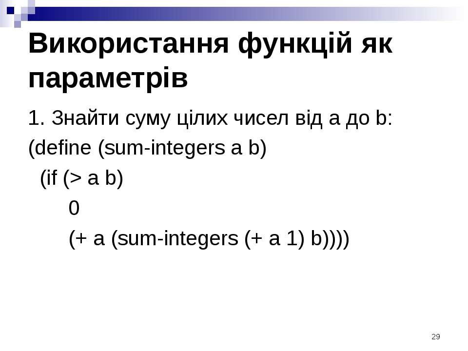 Використання функцій як параметрів 1. Знайти суму цілих чисел від a до b: (de...