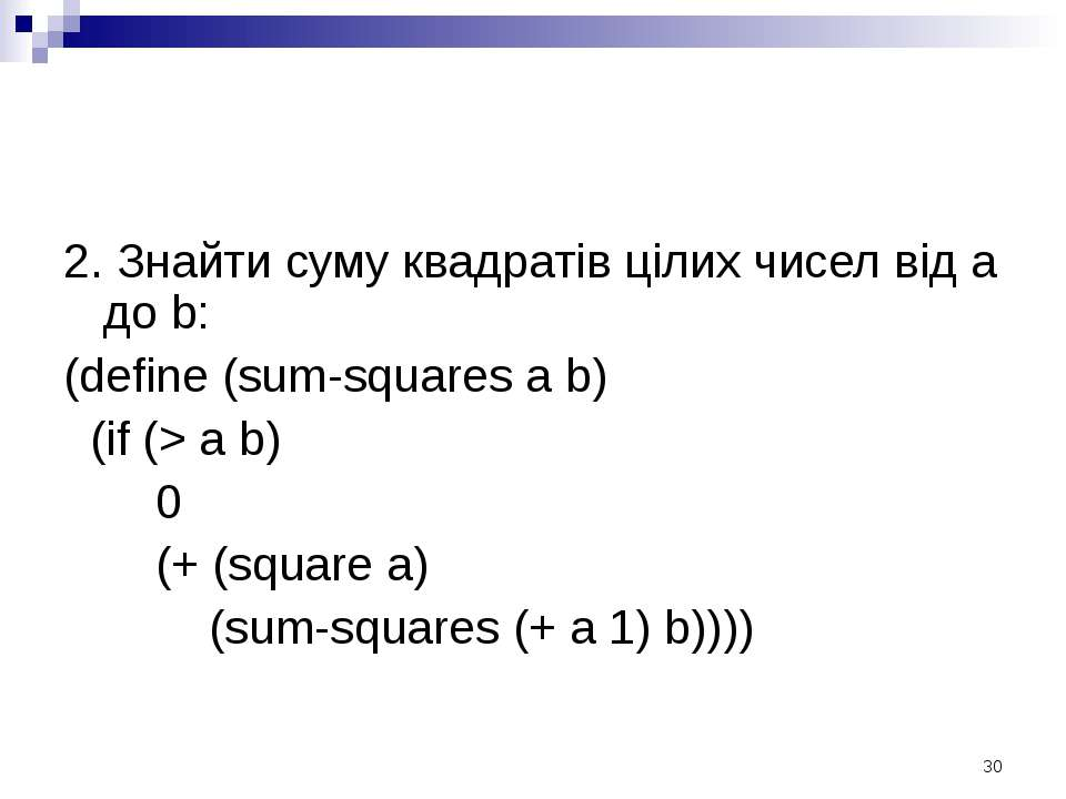2. Знайти суму квадратів цілих чисел від а до b: (define (sum-squares a b) (i...