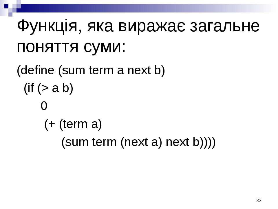 Функція, яка виражає загальне поняття суми: (define (sum term a next b) (if (...