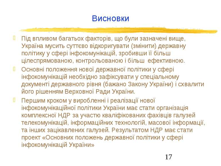 Висновки Під впливом багатьох факторів, що були зазначені вище, Україна мусит...