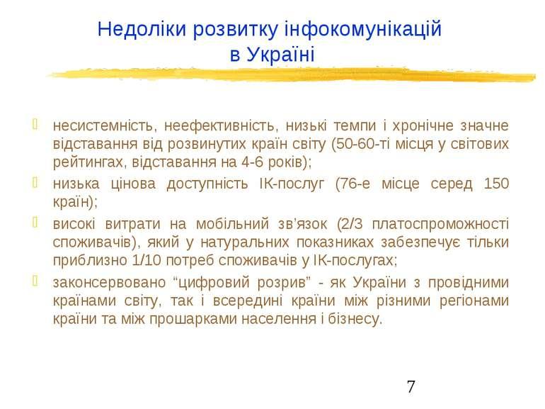 Недоліки розвитку інфокомунікацій в Україні несистемність, неефективність, ни...