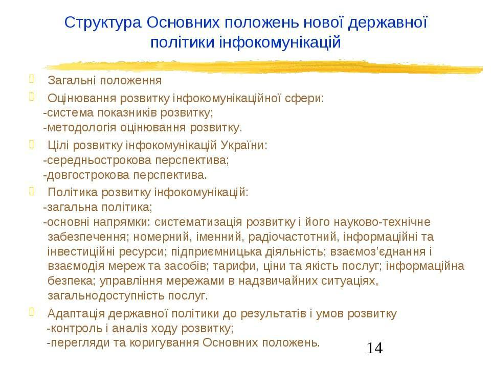 Структура Основних положень нової державної політики інфокомунікацій Загальні...