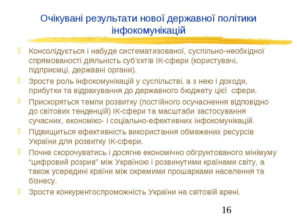 Очікувані результати нової державної політики інфокомунікацій Консолідується ...