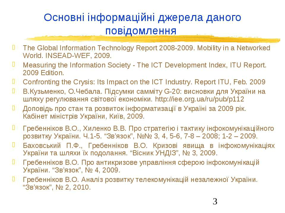Основні інформаційні джерела даного повідомлення The Global Information Techn...