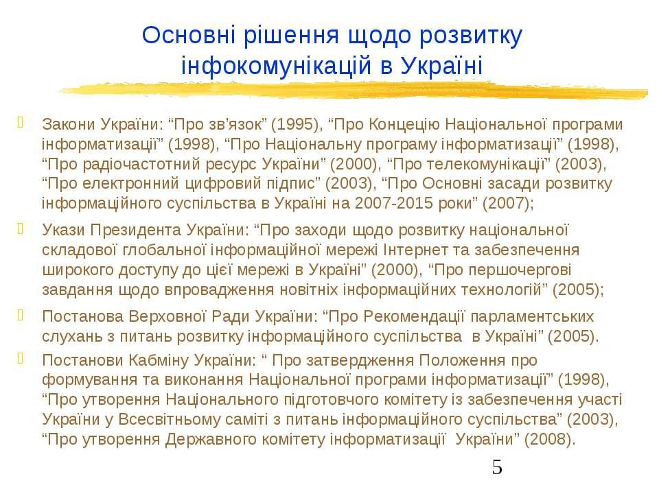 """Основні рішення щодо розвитку інфокомунікацій в Україні Закони України: """"Про ..."""