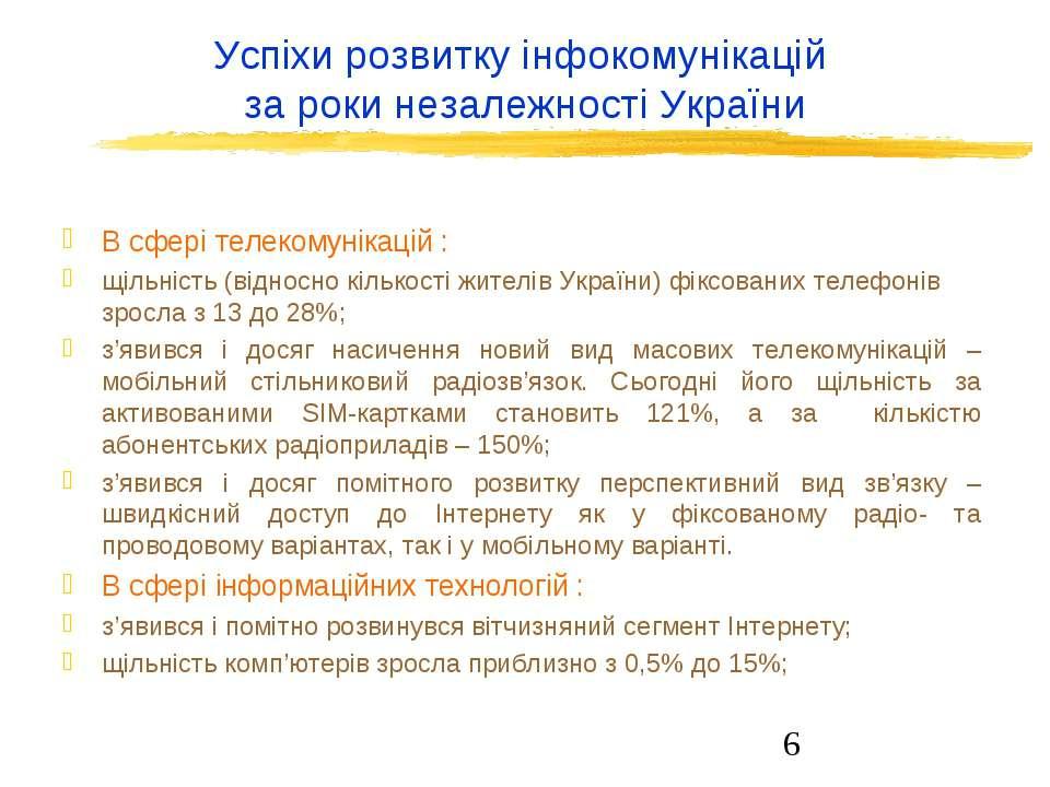 Успіхи розвитку інфокомунікацій за роки незалежності України В сфері телекому...