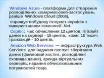 Windows Azure - платформа для створення розподілених «хмарних»)веб-застосуван...