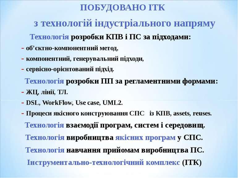 ПОБУДОВАНО ІТК з технологій індустріального напряму Технологія розробки КПВ і...