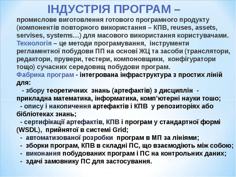 ІНДУСТРІЯ ПРОГРАМ – промислове виготовлення готового програмного продукту (ко...