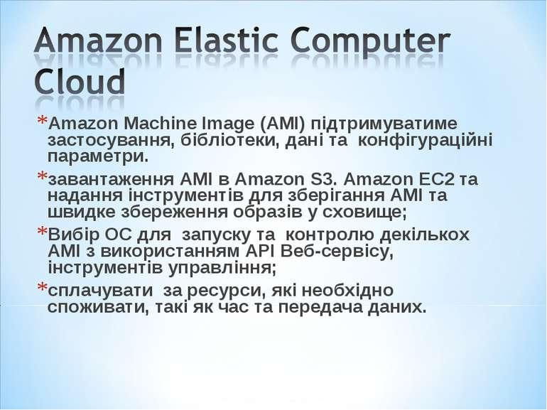Amazon Machine Image (AMI) підтримуватиме застосування, бібліотеки, дані та к...