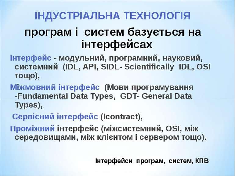 Інтерфейси програм, систем, КПВ ІНДУСТРІАЛЬНА ТЕХНОЛОГІЯ програм і систем баз...