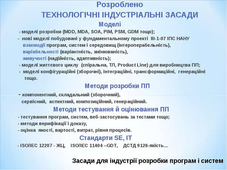 Засади для індустрії розробки програм і систем Розроблено ТЕХНОЛОГІЧНІ ІНДУСТ...