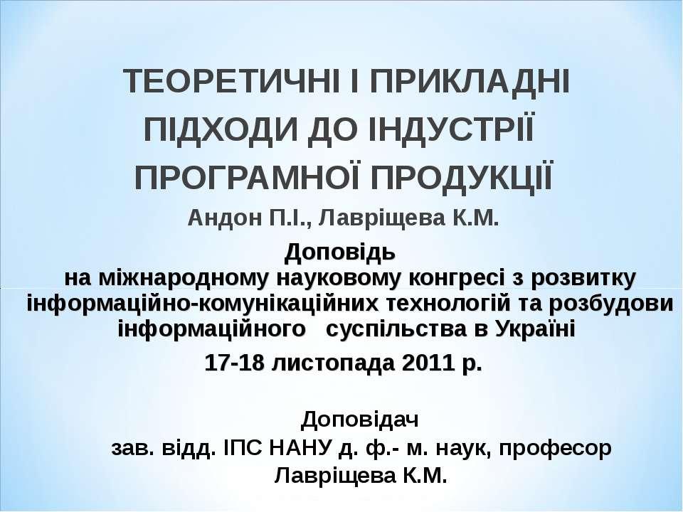 Доповідач зав. відд. ІПС НАНУ д. ф.- м. наук, професор Лавріщева К.М. ТЕОРЕТИ...