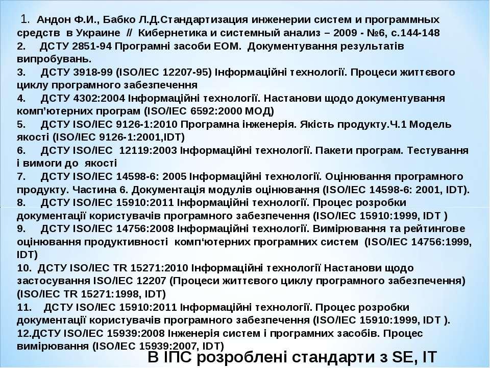 В ІПС розроблені стандарти з SE, IT 1. Андон Ф.И., Бабко Л.Д.Стандартизация ...