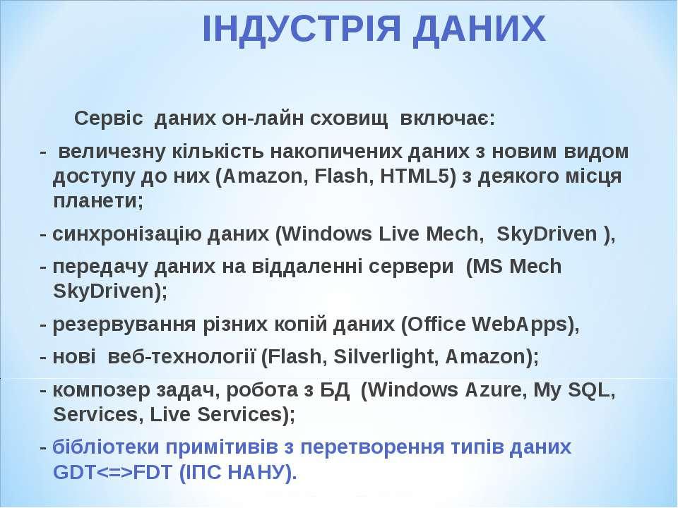 ІНДУСТРІЯ ДАНИХ Сервіс даних он-лайн сховищ включає: - величезну кількість на...