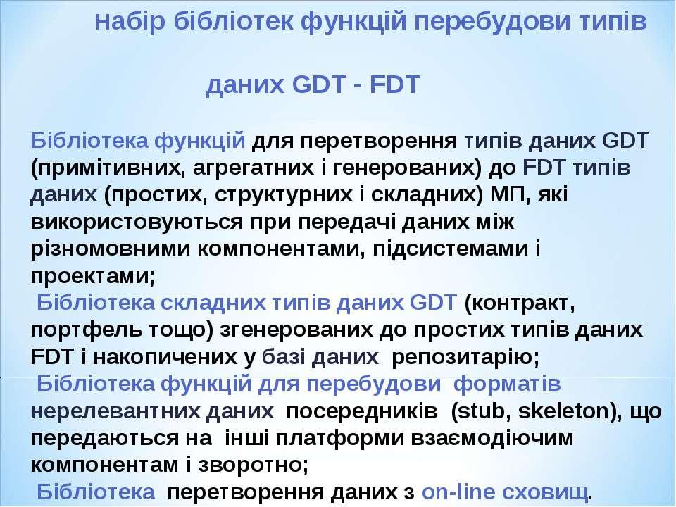 Набір бібліотек функцій перебудови типів даних GDT - FDT Бібліотека функцій д...