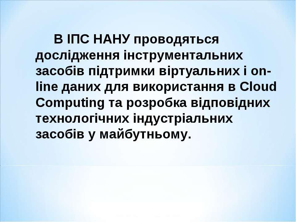 В ІПС НАНУ проводяться дослідження інструментальних засобів підтримки віртуал...