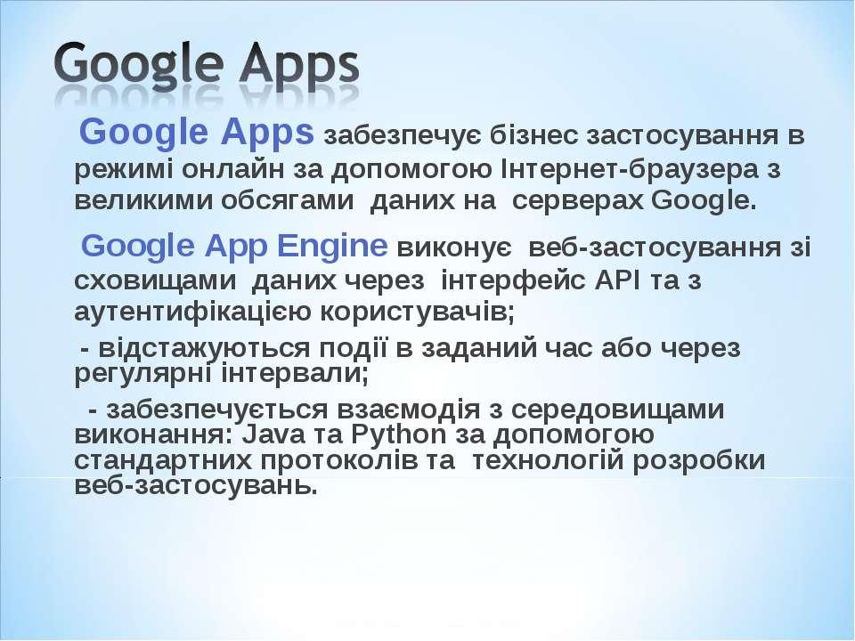 Google Apps забезпечує бізнес застосування в режимі онлайн за допомогою Інтер...