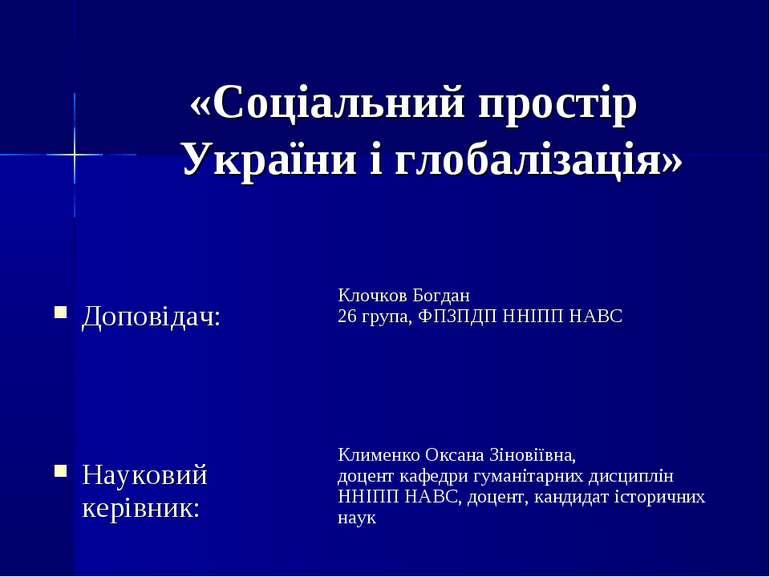 «Соціальний простір України і глобалізація» Доповідач: Науковий керівник: Кло...