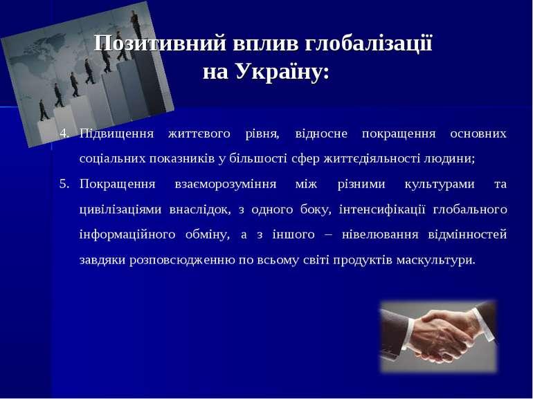Позитивний вплив глобалізації на Україну: Підвищення життєвого рівня, відносн...