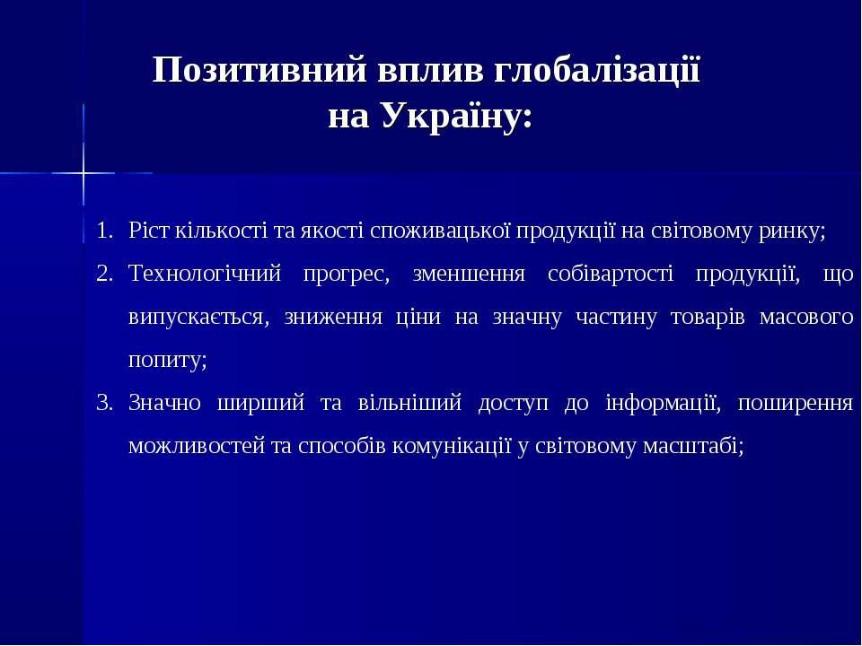 Позитивний вплив глобалізації на Україну: Ріст кількості та якості споживацьк...