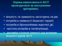 Оцінка ефективності АСІТ проводилася за наступними крітеріями: кількість та т...