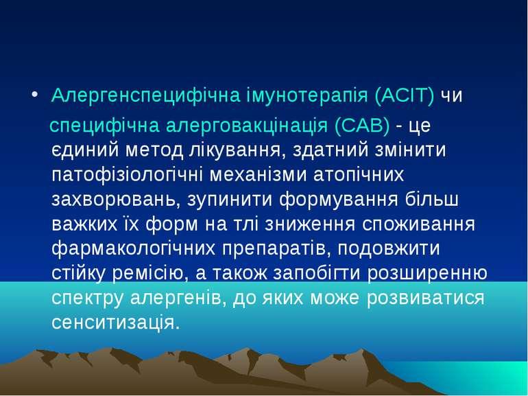 Алергенспецифічна імунотерапія (АСІТ) чи специфічна алерговакцінація (САВ) - ...