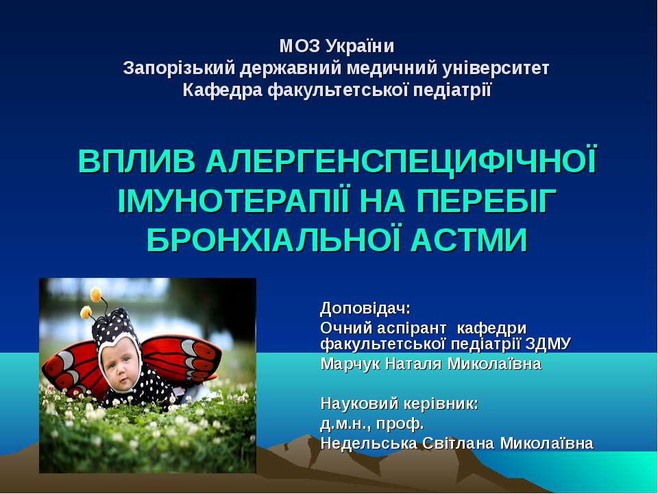 МОЗ України Запорізький державний медичний університет Кафедра факультетської...