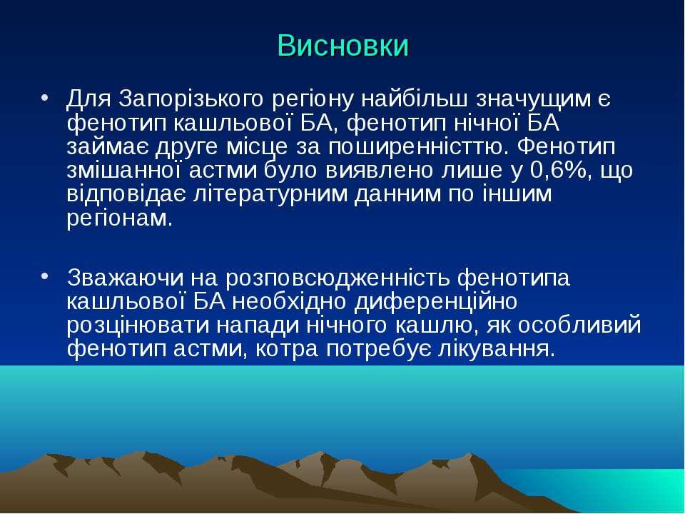 Висновки Для Запорізького регіону найбільш значущим є фенотип кашльової БА, ф...