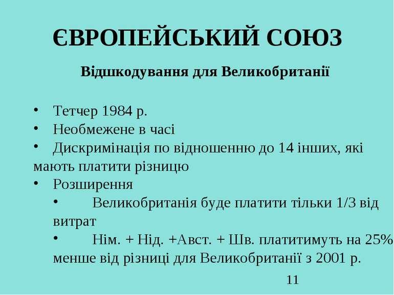 ЄВРОПЕЙСЬКИЙ СОЮЗ Відшкодування для Великобританії Тетчер 1984 р. Необмежене ...