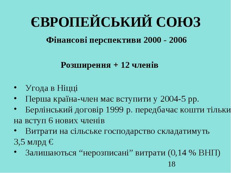 ЄВРОПЕЙСЬКИЙ СОЮЗ Фінансові перспективи 2000 - 2006 Угода в Ніцці Перша країн...