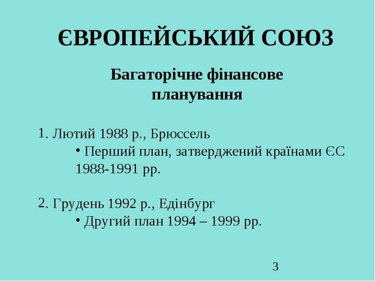 ЄВРОПЕЙСЬКИЙ СОЮЗ Багаторічне фінансове планування . Лютий 1988 р., Брюссель ...